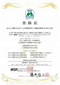 OHSAS18001_2017.jpg